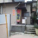 松戸市下矢切 リノベーション「築45年の家」