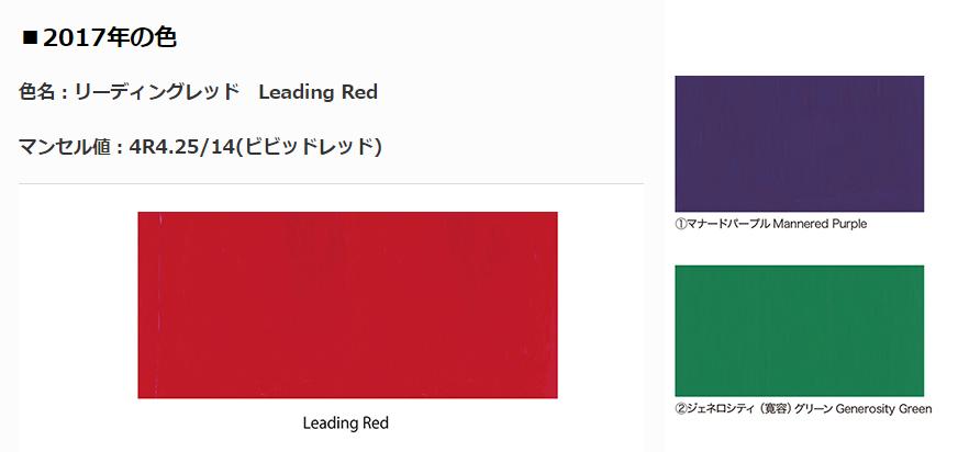 エコライフ通信で使用した流行色