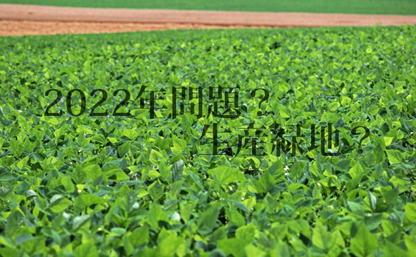 農家の2022年問題|生産緑地と固定資産税【不動産関連の難しい用語をざっくり説明するシリーズ】