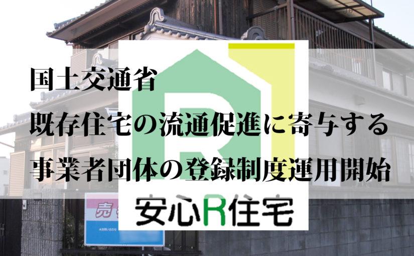 安心R住宅制度運用開始