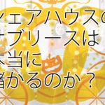 東京の女性専用シェアハウスを販売・運営していた会社の雲行きが怪しい