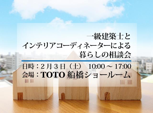2月3日土曜日 TOTO船橋ショールームにて 相談会があります