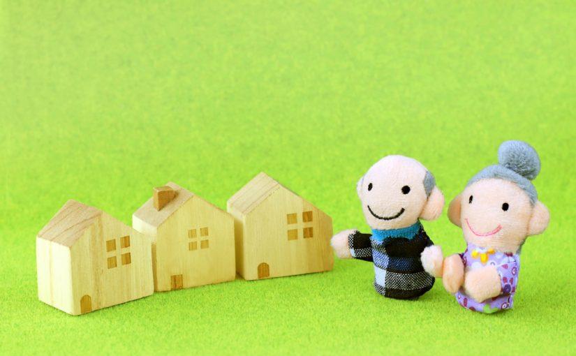住宅購入で老後のくらしを安定させる方法を考えてみる