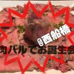 メンバーのお誕生日を西船橋にあるお洒落な肉バルでお祝いしました