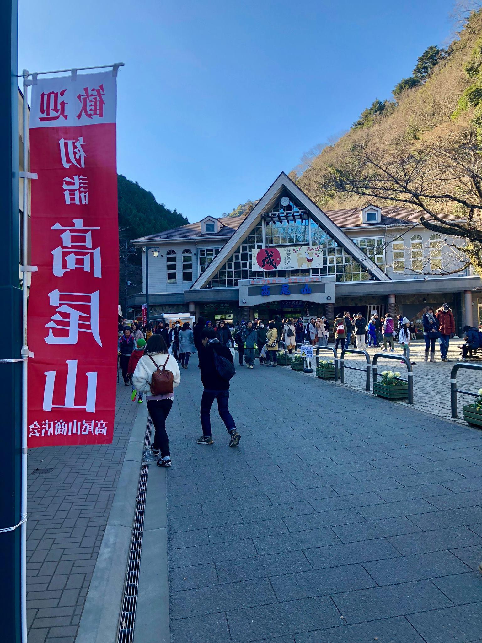 高尾山2018年冬の写真
