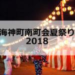 今年も参加します!!|2018年 海神町南夏祭り