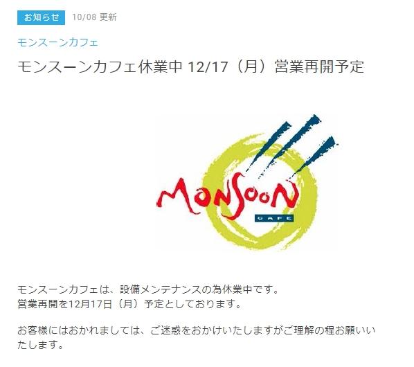 モンスーンカフェ休業中 12/17(月)営業再開予定