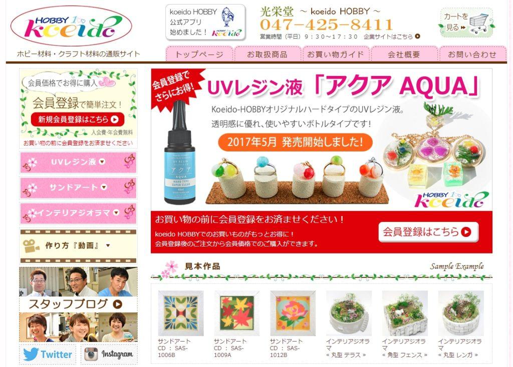 koeido HOBBY-ホビー材料・クラフト材料の通販|koeido-hobby.com