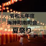 令和元年 海神町南夏祭りの日にち