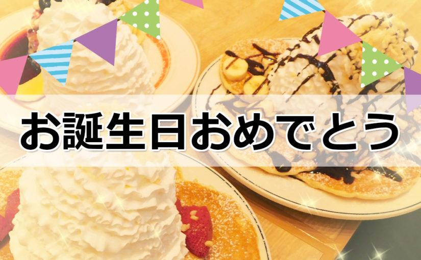 メンバーのお誕生日をインスタ映えパンケーキでお祝いしました