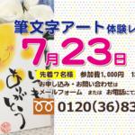 【スマイルアップ茶話会】筆文字 アート 体験レッスン