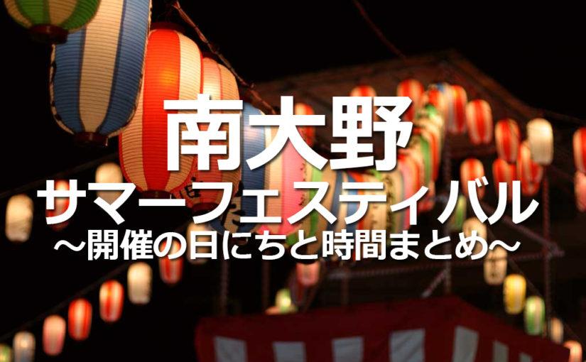 【令和元年夏祭り】第30回大野ふれあいサマーフェスティバル