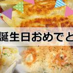 7月のお誕生会に餃子食べ歩き?!
