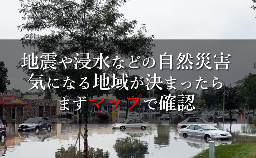 地震や浸水など自然災害を考えた上での住まい選びのポイント