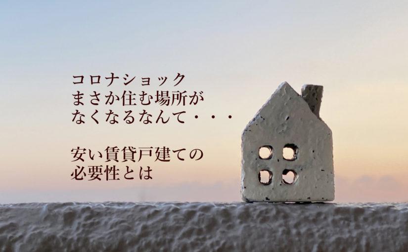 その空き家は本当に土地の価値しかないものなのでしょうか?